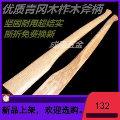 青岡木柞木椿木木制木小斧柄斧把斧子把斧頭把耐用!商品有多個顏色,尺碼,規格,拍下請備注規格或聯系客服