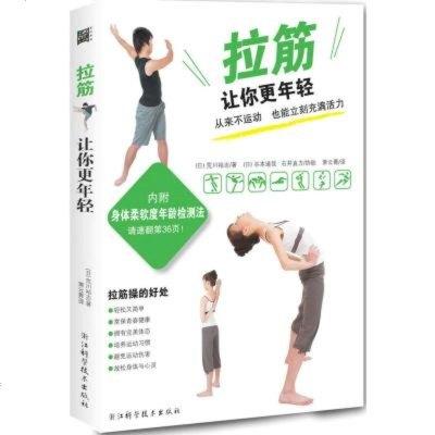 """电脑族颈椎腰椎康复书:拉筋让你更年轻(内附""""身体柔软度年龄检测法"""")"""