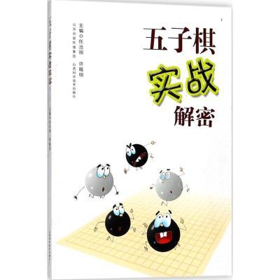 五子棋實戰解密9787537757515山西科學技術出版社任治國