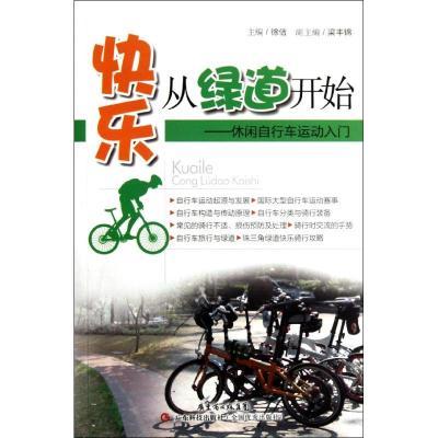 正版 快乐从绿道开始:休闲自行车运动入门 徐佶 等编 广东科技出版社 9787535956781 书籍