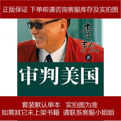 審判美國 李敖 中信出版社 9787508626253