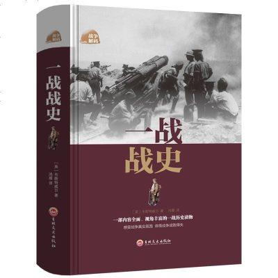 一戰戰史韋斯特威爾 (英)著 軍事歷史 戰略戰術書一次世界大戰回憶錄 世界近代史書籍