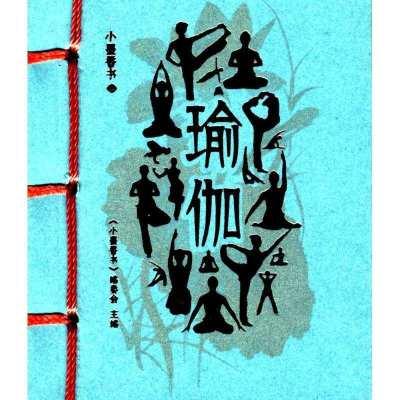 小墨香書瑜伽《小墨香書》編委會江西高校出版社9787549354047
