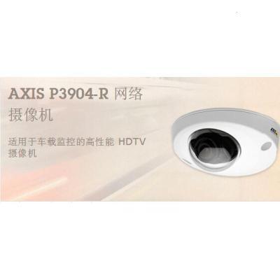 適用安訊士AXIS P3904R公交車火車地鐵應急車輛移動車載監控攝像機