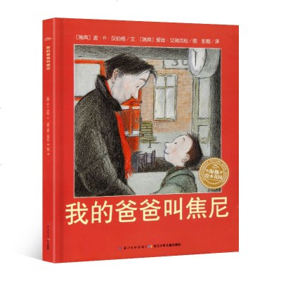 我的爸爸叫焦尼 海豚绘本花园系列 平装绘本儿童图画故事书 幼儿园推荐儿童经典书籍 适合3-6岁 湖北美术出版社