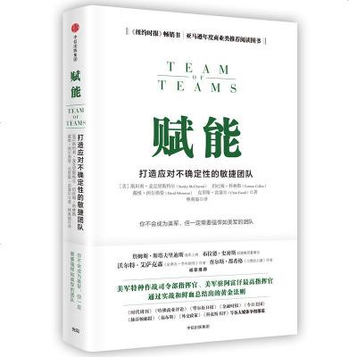 0727【 正版书籍】赋能:打造应对不确定性的敏捷团队