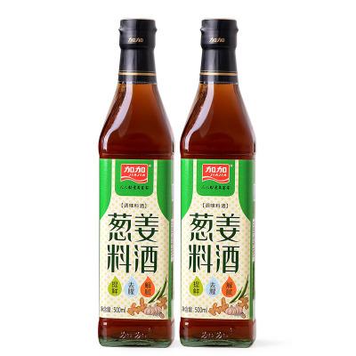 加加 葱姜料酒500ml*2 祛腥提味 调味料酒 烧菜增鲜提味烹饪