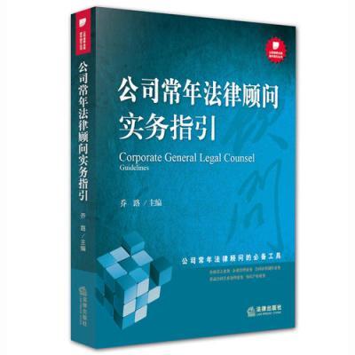 公司常年法律顧問實務指引
