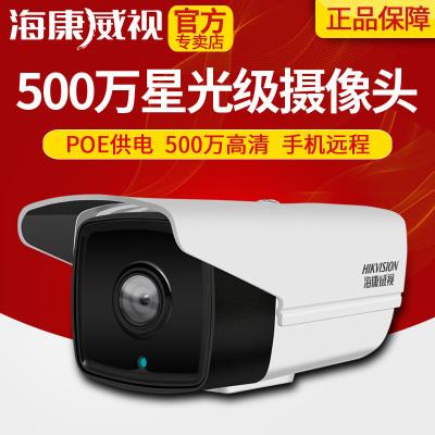 海康威視500萬監控設備套裝6路網絡高清星光級POE家用夜視器 含4T硬盤