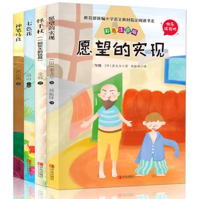 神筆馬良全套二年級下冊4冊快樂讀書吧故事書注音版小學課外書必讀愿望的實現七色花一起長大玩具老師推薦正版