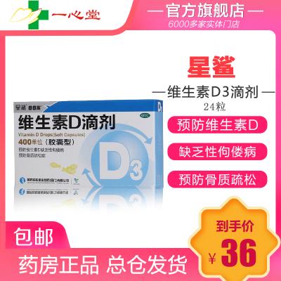 星鲨 维生素D3滴剂24粒 维生素D 佝偻病 补钙