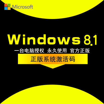 微软操作系统 win8.1 专业版 序列号激活码 永久激活不含票