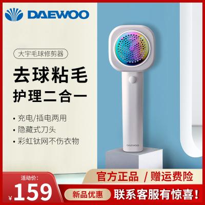 大宇(DAEWOO)专业粘毛去球器充电式毛球修剪器便携式剃毛器衣服旅行剃毛球器剃毛机刮打毛器