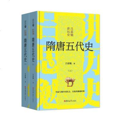 0902读经典-隋唐五代史(上下)