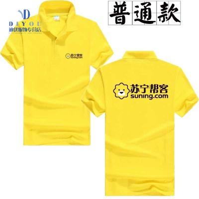韓路 定制幫客工作服短袖夏季易購售后工裝T恤定做印logo