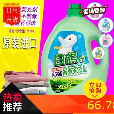 台湾白鸽洗衣液3500g防螨防霉护纤抗菌无荧光剂洗衣精浓缩型