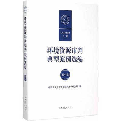 环境资源审判典型案例选编(刑事卷)