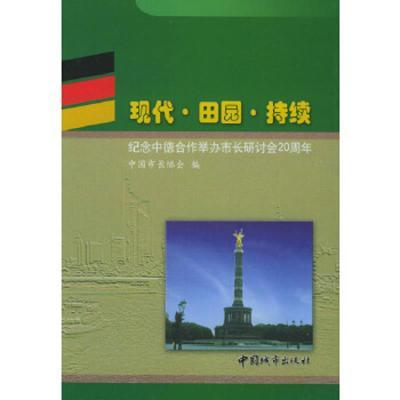 現代田園持續——紀念中德合作舉辦市長研討會20周年(精)中國市長