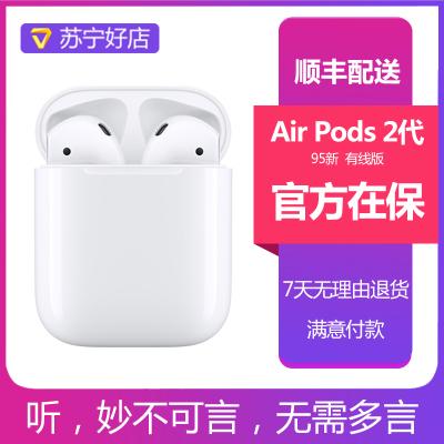 【二手95新】蘋果 AirPods2代藍牙耳機 配有線版充電倉二手 國行正品 全套 官方在保