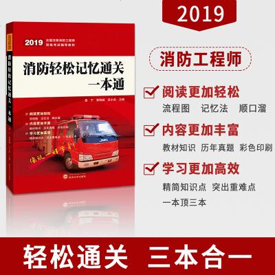 1105正版 2019年一級注冊消防工程師輔導教材3合一消防輕松記憶通關一本通三合一