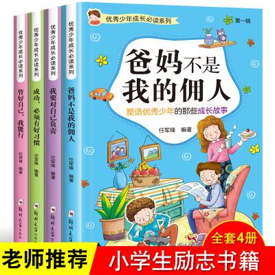 爸媽不是我的傭人全4冊青少年兒童文學勵志成長故事書少年成長必讀成長故事書中小學生課外閱讀物適合6-8-10歲三四五六年級