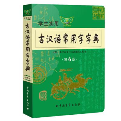 學生實用古漢語常用字字典(第6版)