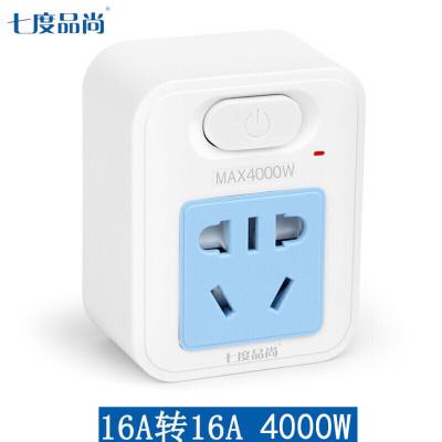 七度品尚一转一转换插座大功率插座空调电源转换器16A转16A转换插头插座