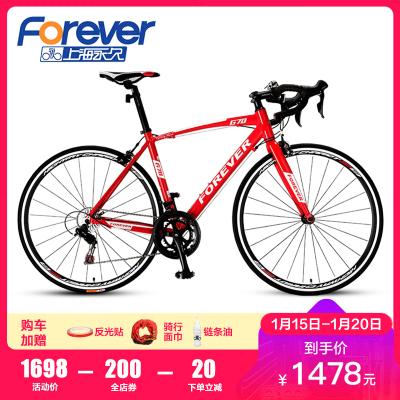 上海永久公路车自行车赛车男女式700C铝合金成人超轻弯把单车跑车钳刹16速公路自行车