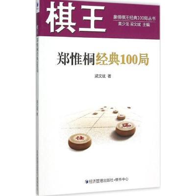 棋王鄭惟桐經典100局9787509639122經濟管理出版社
