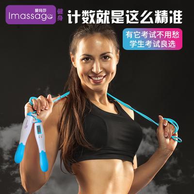 爱玛莎电子计数跳绳钢丝专用跳绳体育 成人男女训练跳绳四色