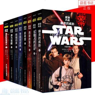 正版星球大戰書籍全套8冊中英對照版StarWars星戰雙語版原版小說書原力覺醒幽靈的威