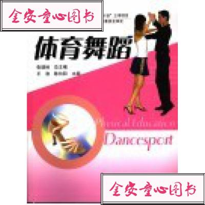 【单册】体育舞蹈_张瑞林总主编;王浩,陈向阳主编