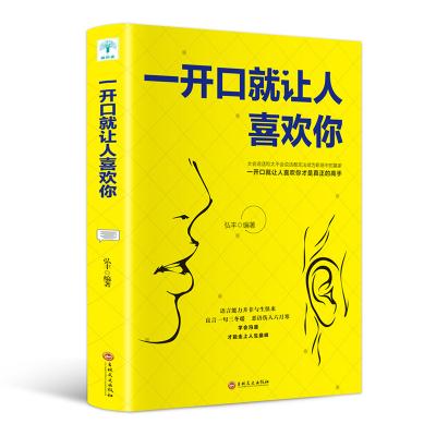 一开口就让人喜欢你 说话技巧的书人际交往书文学青春励志心理学沟通与说话销售技巧 宅男女谈恋爱约会的书籍