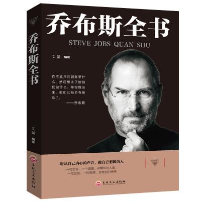 史蒂夫乔布斯传 社科成功励志书籍 青少年版世界中外人物自传传记书籍 公司经营管理书 自我实现企业营销管