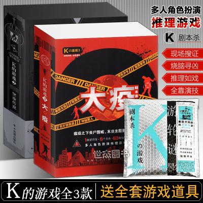 正版 K的游戲全套裝3冊 K的游戲1游輪謎影+2黑夜傳說+3大疫 腦洞w系列衍生劇本殺角色扮演推理游戲周邊燒腦小說書