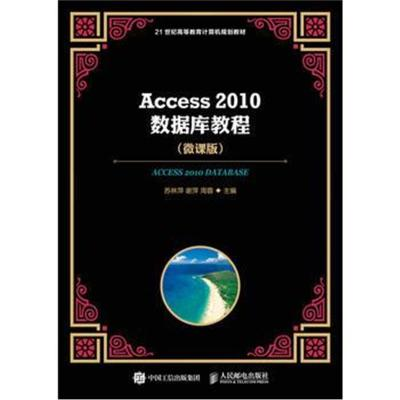 正版書籍 Access 2010數據庫教程 微課版 9787115475022 人民郵電出版社
