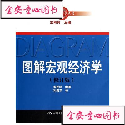 【单册】[正版]图解宏观经济学(修订版)(图解经济学丛书)/徐现祥