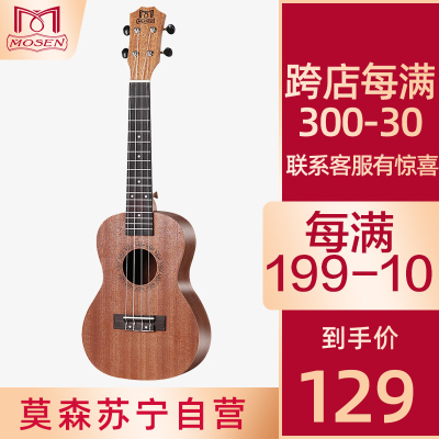 莫森(MOSEN)MUC700合板ukulele尤克里里乌克丽丽初学者jita入门吉它乐器小吉他23英寸