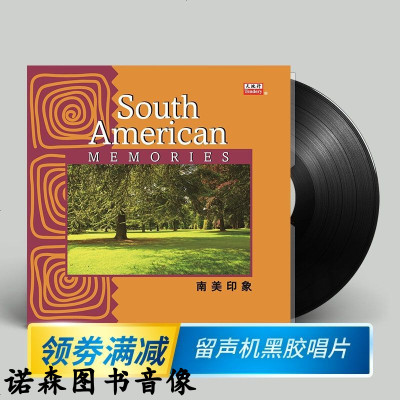 世界音樂 南美印象 輕音樂lp黑膠唱片留聲機專用12寸碟片正版33轉