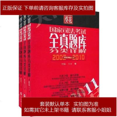 葵花国家司法考试真题库分类详解 9787501237425