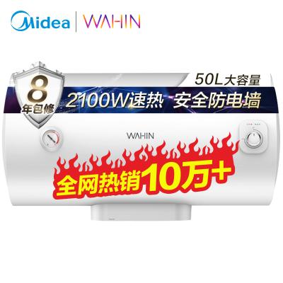 美的出品WAHIN华凌50升美的 电热水器家用 2100W大功率 F5021-Y1 经济节能保温型 安全防电墙
