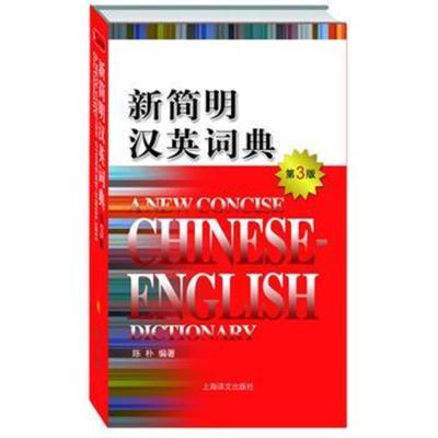 正版书籍 新简明汉英词典(第3版) 9787532761944 上海译文出版社