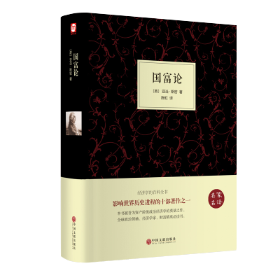 國富論 正版 精裝版世界經典文學十大名著書籍青少年版書初中學生閱讀的課外書讀物