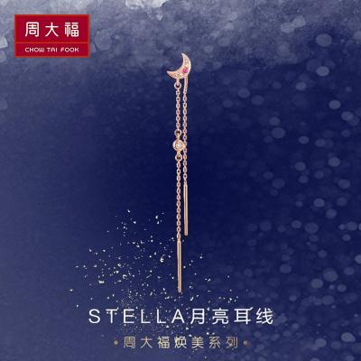 周大福 煥美系列STELLA月亮18K金紅寶石耳釘耳線(單只)V110481