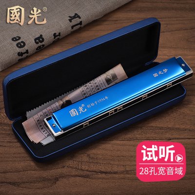 上海老牌國光28孔復音C調口琴高級成人重音男女初學者專業口風琴演奏樂器