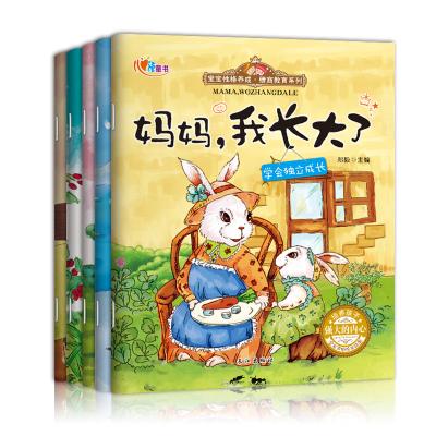 宝宝性格养成情商教育绘本全套5册会发声的绘本故事培养好性格好品德好习惯幼儿童书3-6岁幼儿园儿童读物宝宝睡前经典童话故事