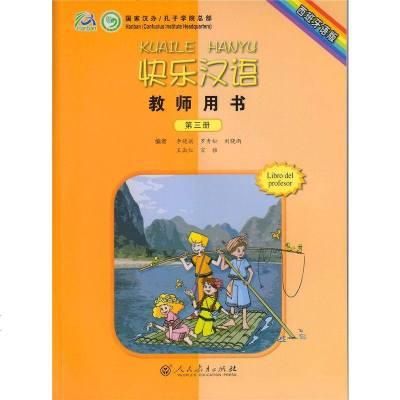 快乐汉语 教师用书 西班牙语版 第3册