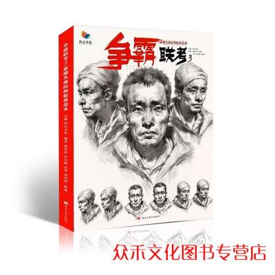 争霸联考3素描头像结构范本 2019烈公文化林荣轩五官大关系对画书