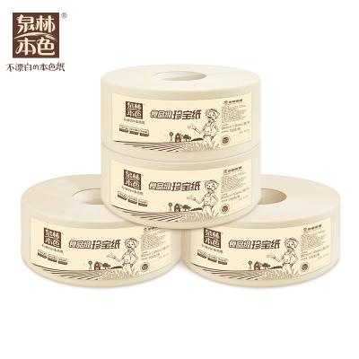 4卷泉林本色大盘纸空心卷纸易溶不堵塞公用厕纸卫生纸食堂擦手纸