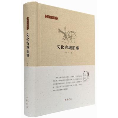 文化古城舊事(鄧云鄉集)
